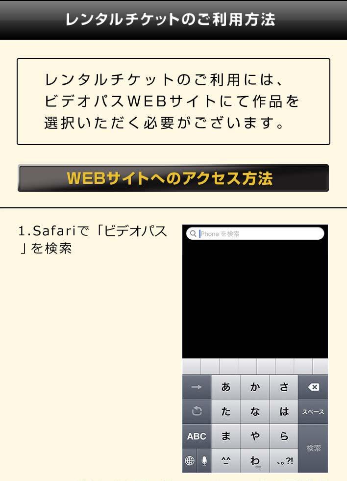 レンタルチケットのご利用には、ビデオパスWEBサイトにて作品を選択いただく必要がございます。 / (1)Safariで「ビデオパス」を検索