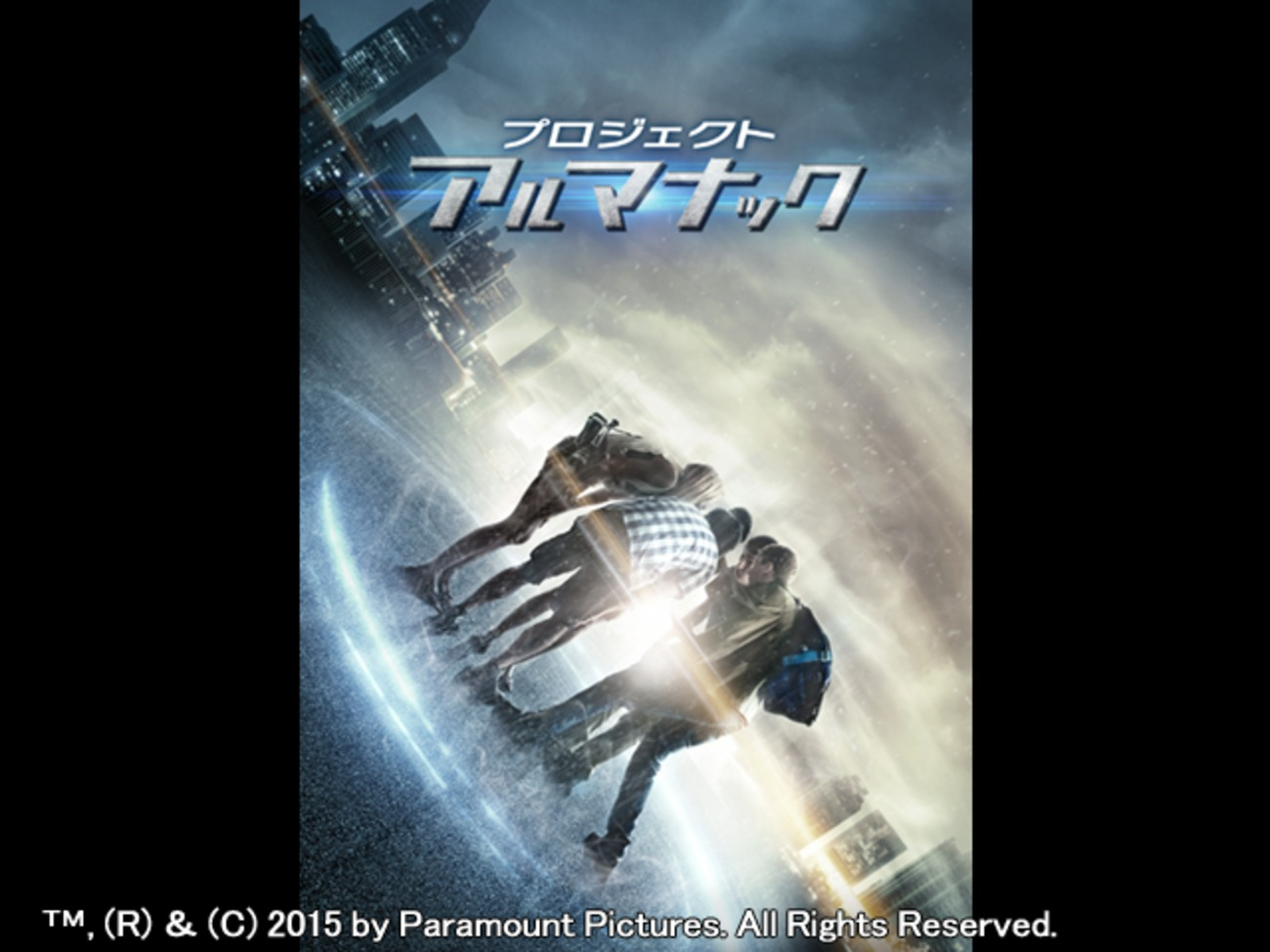 project-almanac0527