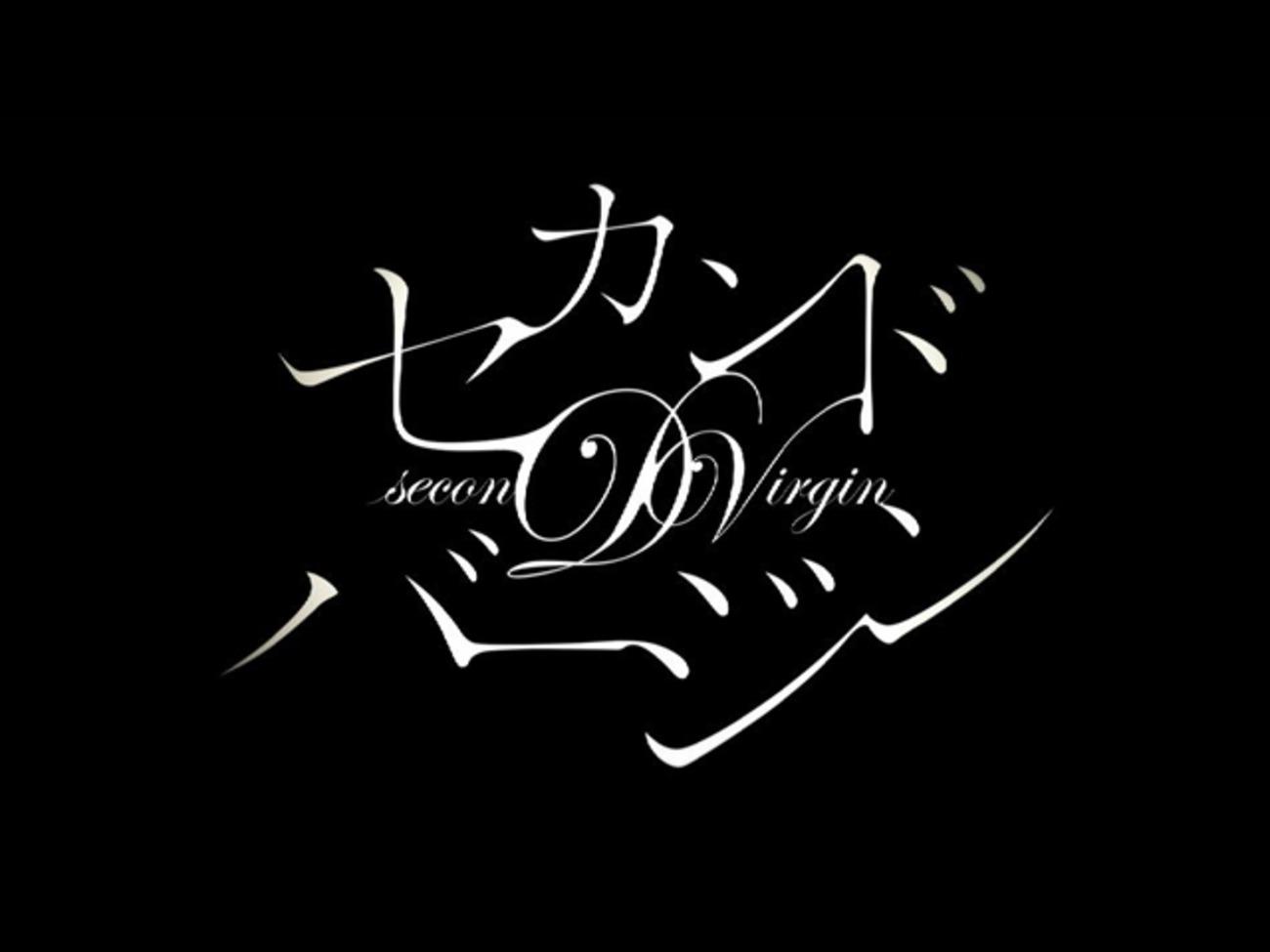 secondvirgin_osusume