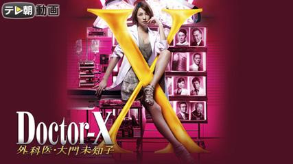 ドクターX -外科医・大門未知子-