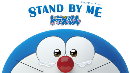STAND BY ME ドラえもん/特典映像付/標準版