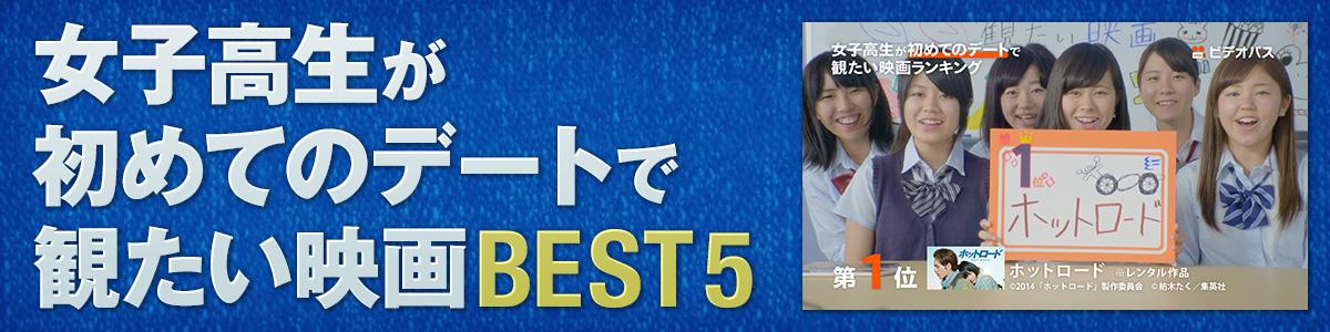 女子高生が初めてのデートで観たい映画BEST5