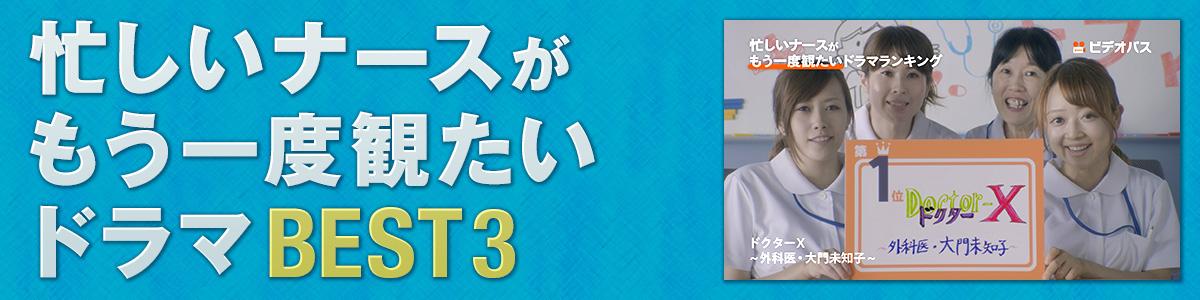 忙しいナースがもう一度観たいドラマ BEST 3