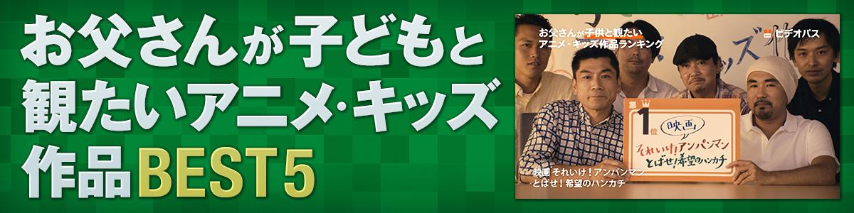 お父さんが子どもと観たいアニメ・キッズ作品 BEST 5