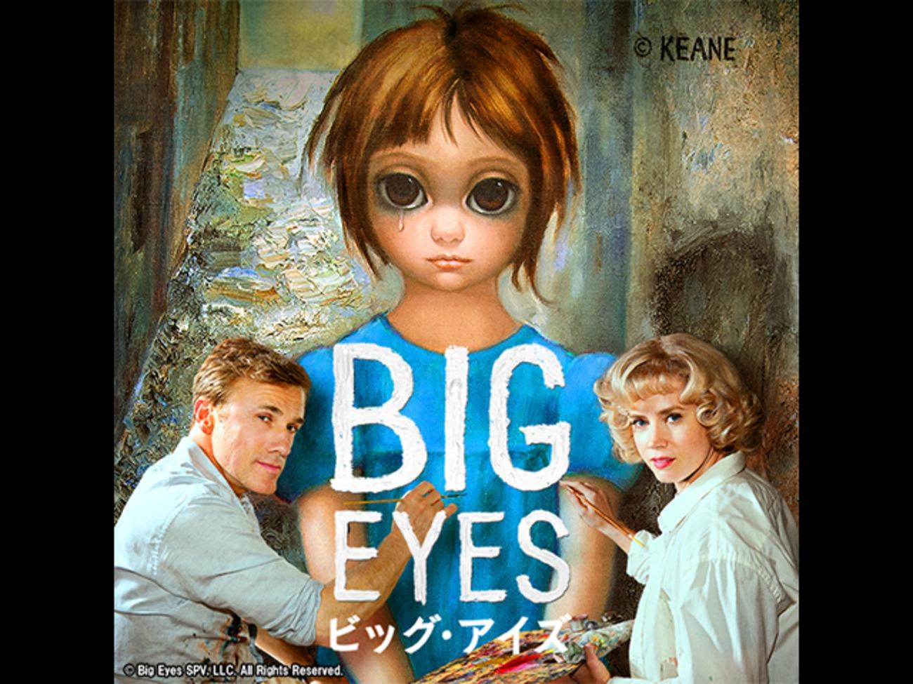 bigeyes0805