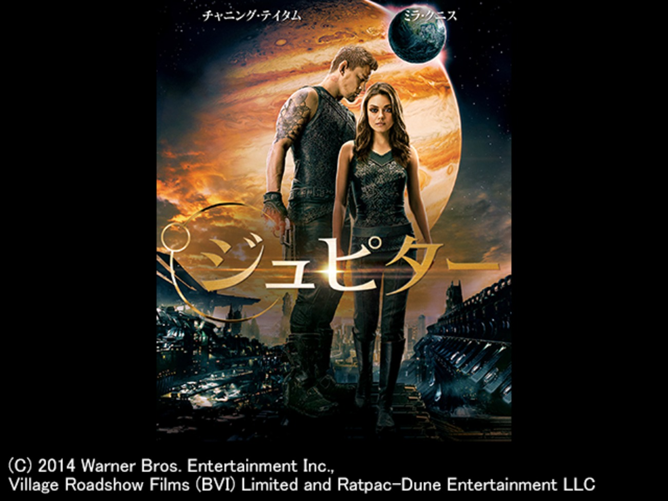 jupiterascending0807
