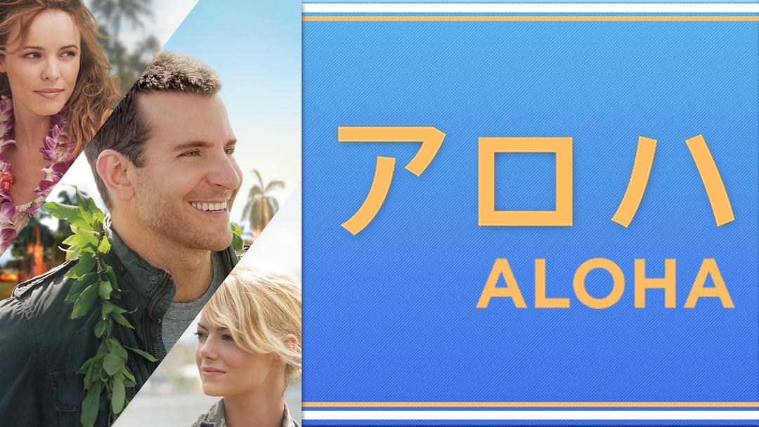 aloha0921