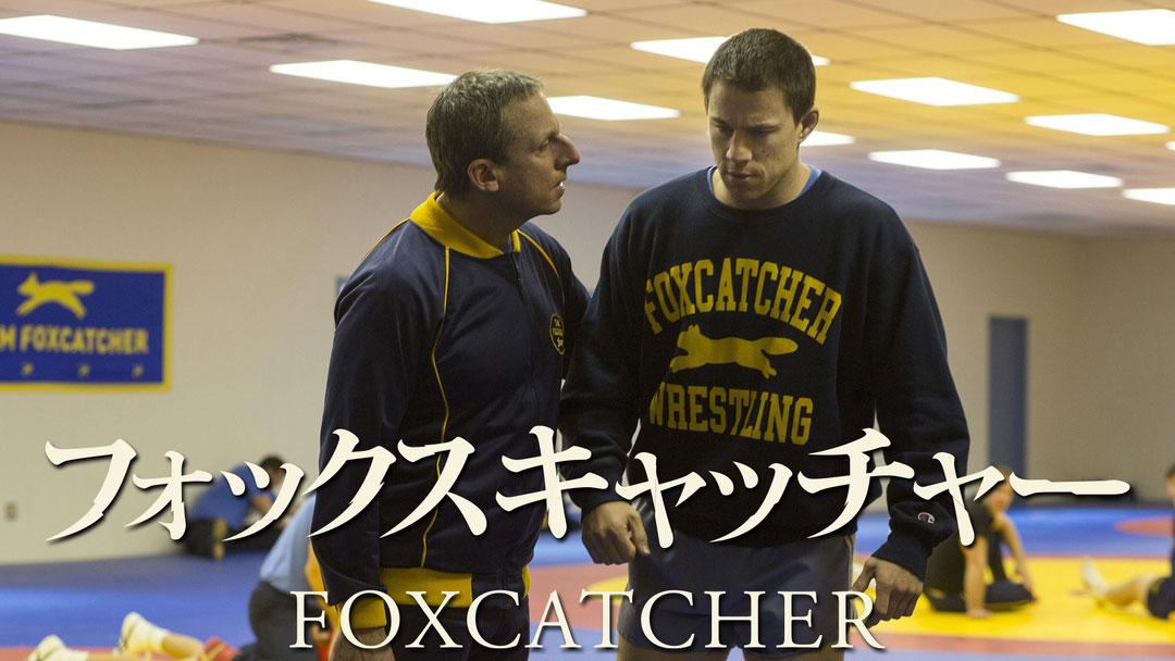 foxcatcher0904