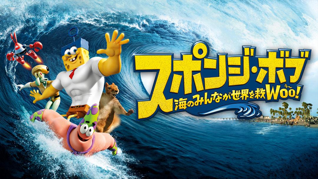 spongebob0925