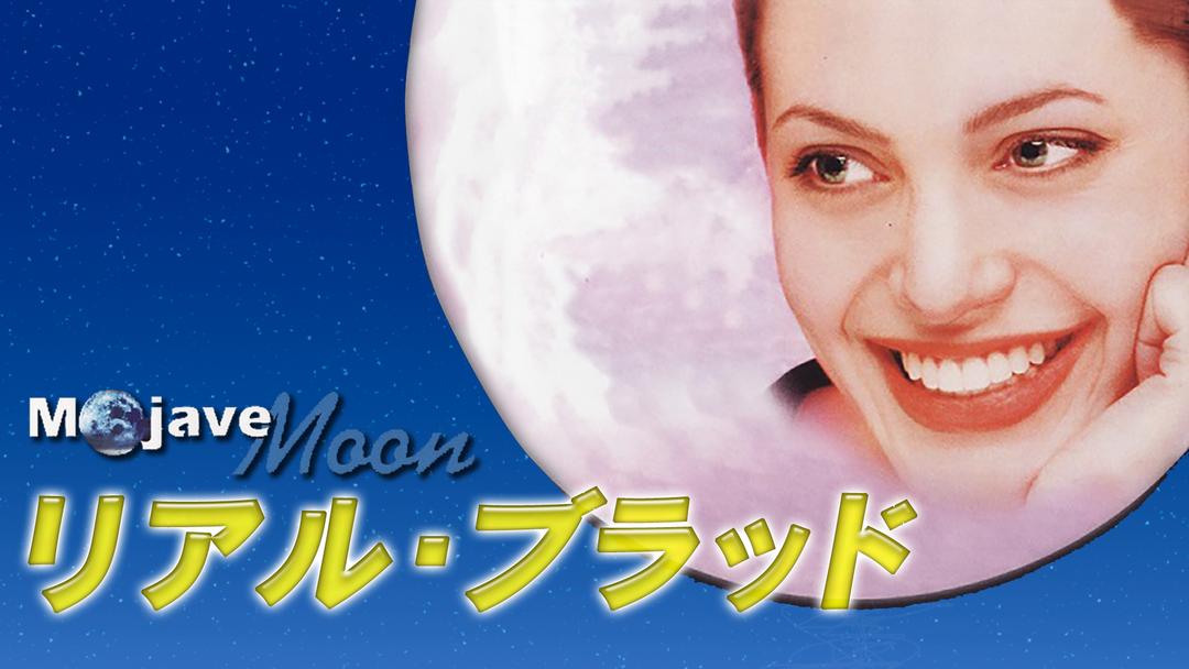 mojave_moon1001