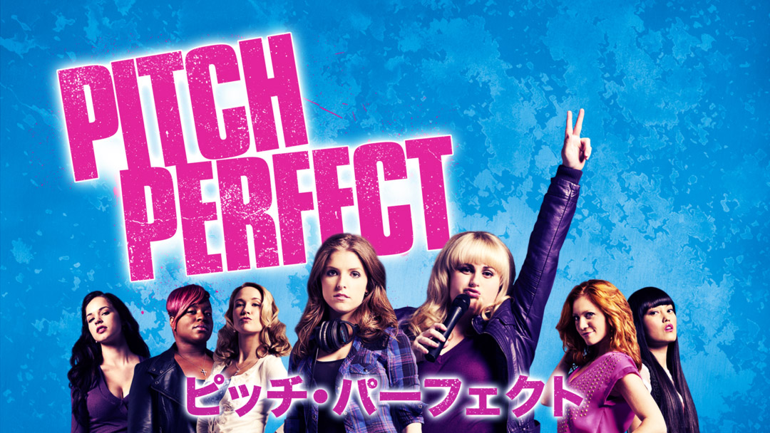 pitch-perfect1007