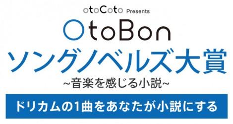 otobon_bnr_1201