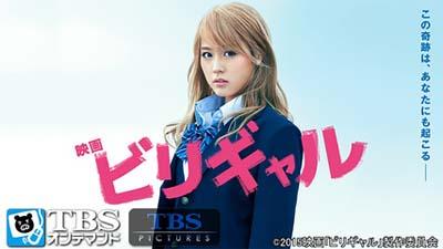 映画「ビリギャル」【TBSオンデマンド】<br />