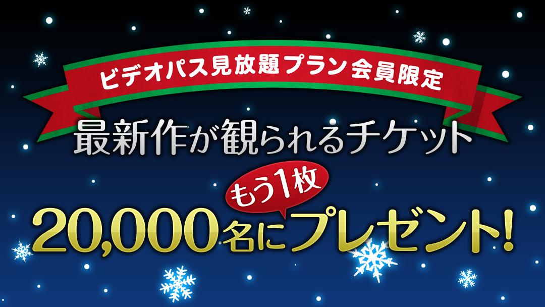 ビデオパス見放題プラン会員限定 最新作が観られるチケット もう1枚20,000名にプレゼント!