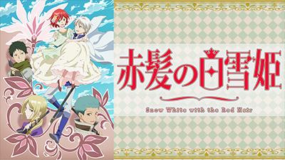 赤髪の白雪姫