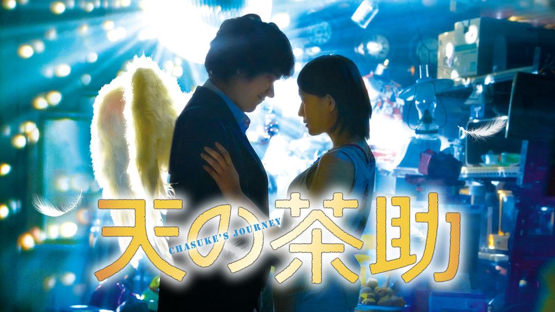 chasuke-movie0108