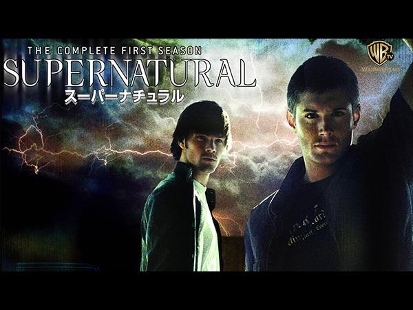 SUPERNATURAL スーパーナチュラル シーズン1