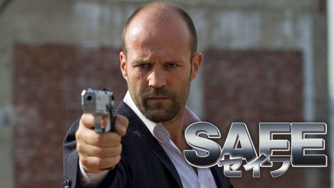 safe-movie0126