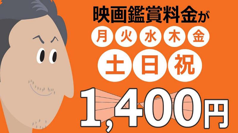 映画鑑賞料金が 月・火・水・木・金・土・日・祝 1,400円