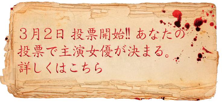 テレビ朝日投票ページヘ