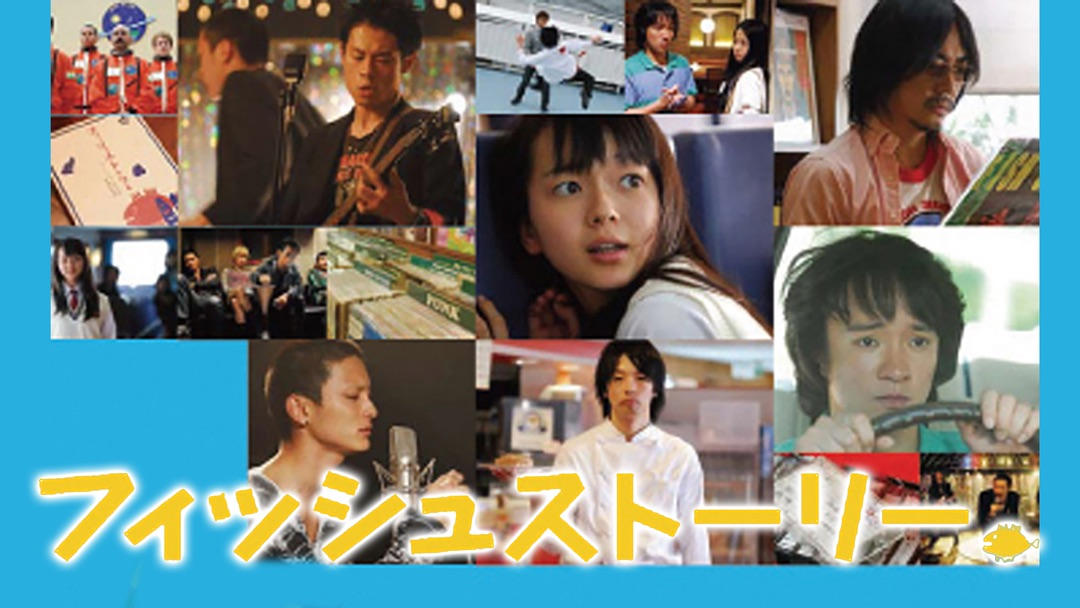 fishstory-movie0226