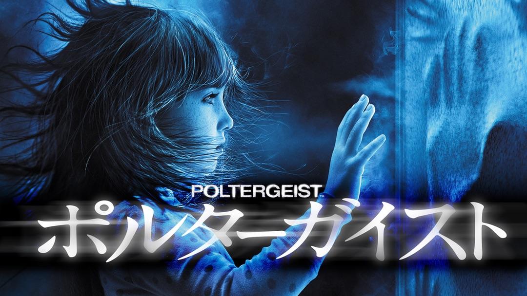 poltergeist0302