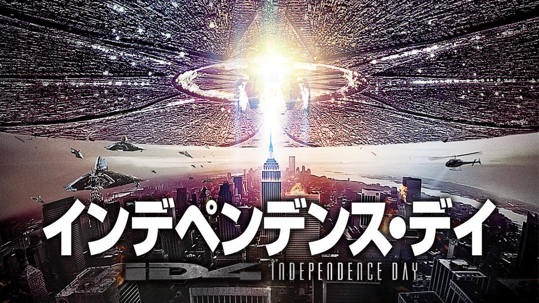 インデペンデンス・デイ 製作20周年記念ニュー・リマスター版