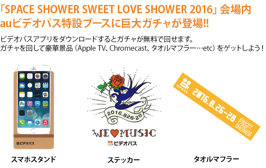 Sweet Love Shower2016