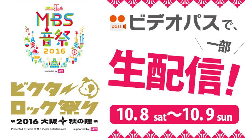 MBS音祭&ビクターロック祭り生配信