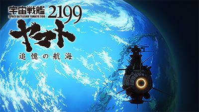 宇宙戦艦ヤマト2199 追憶の航海/標準版
