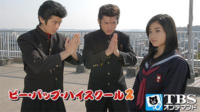 ビー・バップ・ハイスクール2(2005)