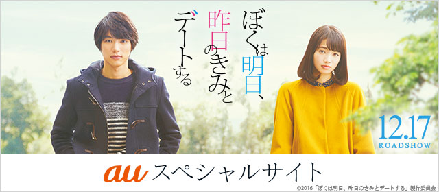 sp-bokuasu_640x280_syusei