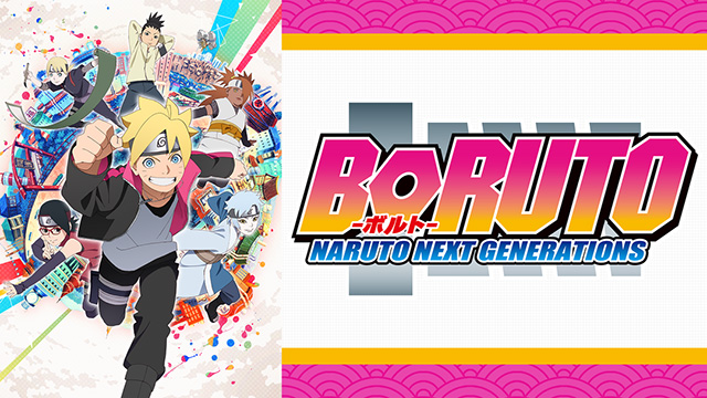BORUTO-ボルト- NARUTO NEXT GENERATIONS 第01話