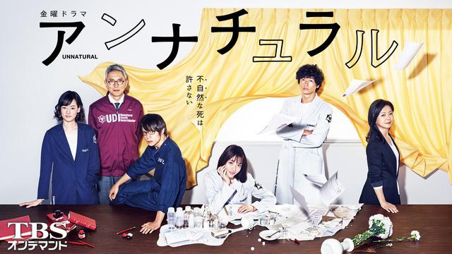 アンナチュラル(2018/01/12放送分)第01話