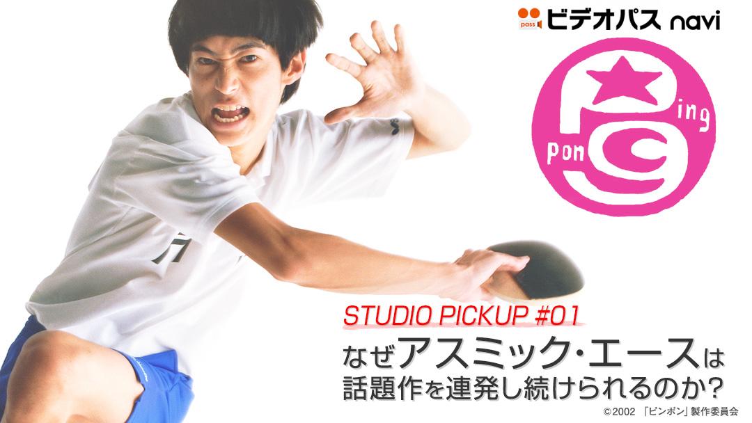 bnr_studio-picup0317_b