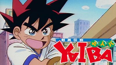 剣勇伝説YAIBA(ヤイバ)