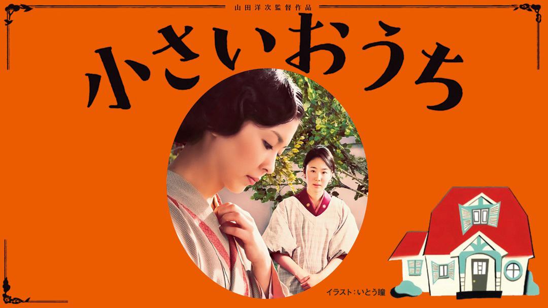 chiisaiouchi0326