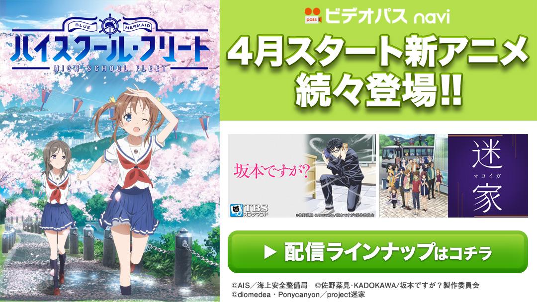 april_anime
