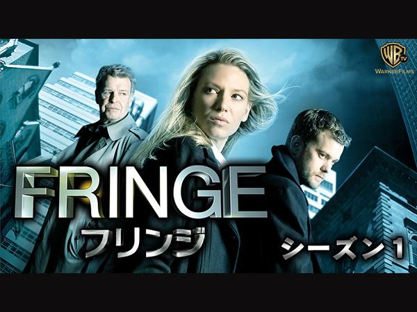 FRINGE/フリンジ S1