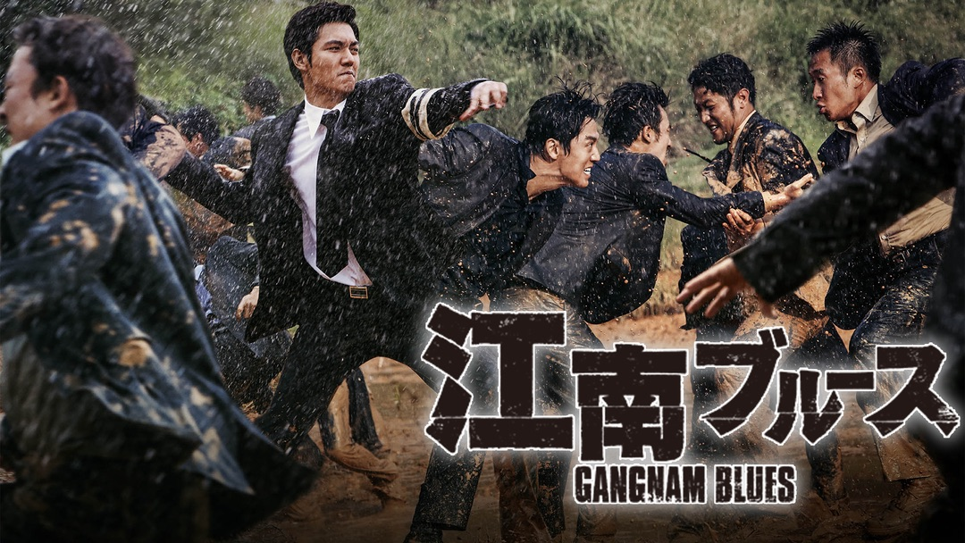 gangnam-blues0406