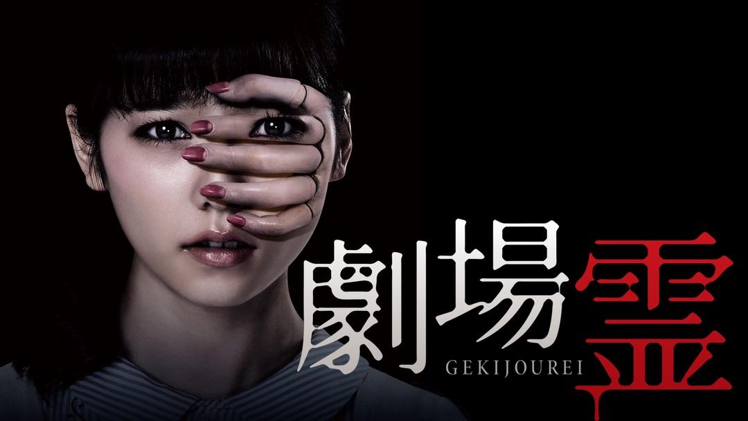 gekijourei0402
