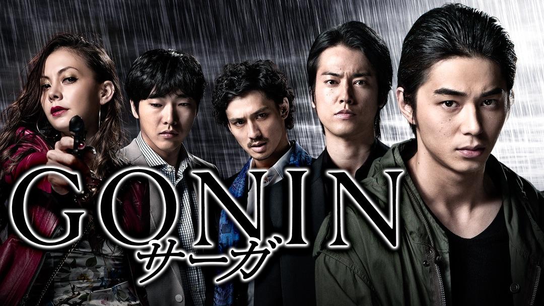 gonin-saga0402