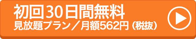 見放題プランに加入する 月額562円(税抜)