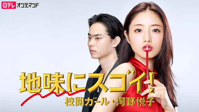 地味にスゴイ!校閲ガール・河野悦子 第01話
