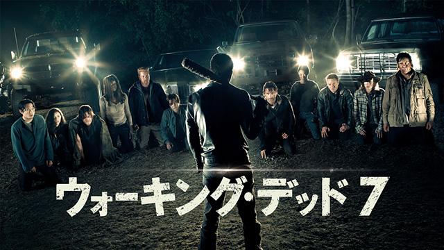 ウォーキング・デッド シーズン7 第01話/字幕