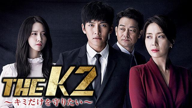 THE K2 -キミだけを守りたい- 第01話/字幕