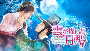 雲が描いた月明り 第01話/字幕