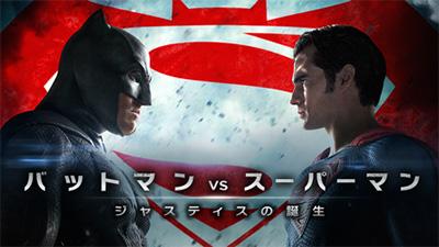 バットマン vs スーパーマン ジャスティスの誕生/特典映像付き/吹替