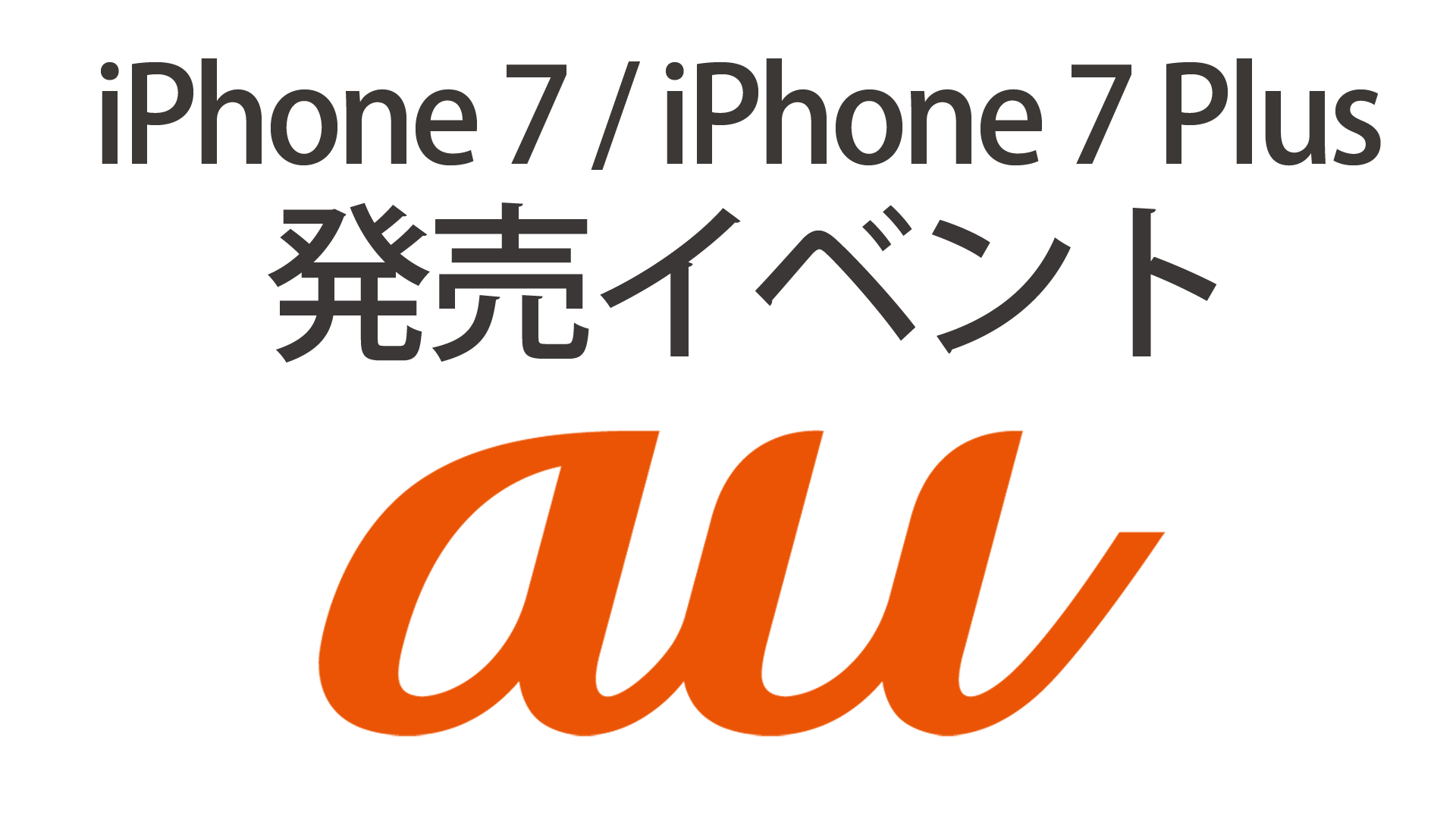 iPhone7 / iPhone7 Plus 販売イベント