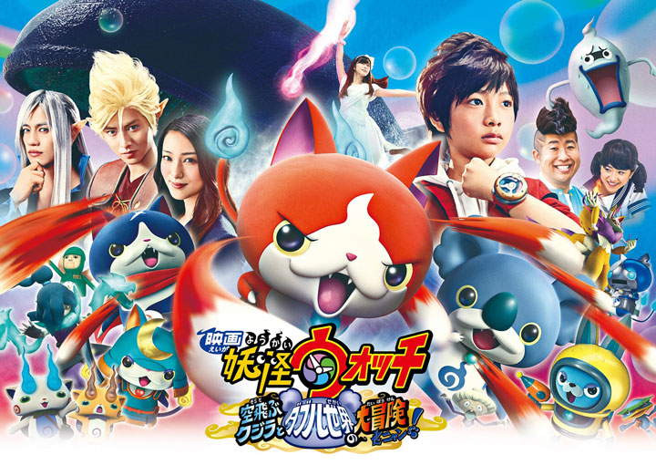 youkaiwatch_poster